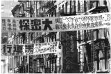 Banners in Chinatown